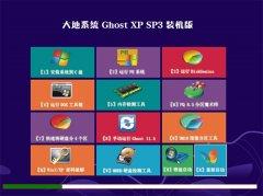 大地系统Windows xp 精选装机版 2021.06