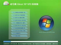 老毛桃WinXP 精致装机版 2021.06