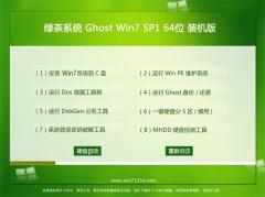 绿茶系统Win7 64位 完美装机版 2021.06