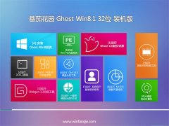 番茄花园Windows8.1 专业装机版32位 2021.06