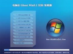 电脑店Win8.1 32位 王牌装机版 2021.06