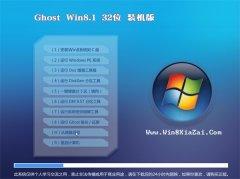 通用系统Ghost Win8.1 32位 大神装机版 2021.06
