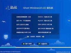深度技术Ghost Win10 32位 精英装机版 2021.06
