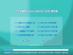 999宝藏网Win10 内部装机版 2021.06(32位)