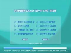 999宝藏网Win10 精致装机版 2021.06(64位)