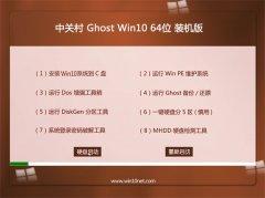 中关村Windows10 64位 内部装机版 2021.06