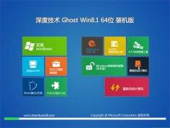 深度技术Ghost Win8.1 64位 完整装机版 2021.06