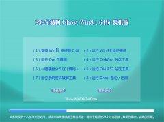 999宝藏网Ghost Win8.1 64位 完美装机版 2021.06