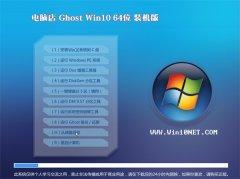 电脑店Win10 绿色装机版64位 2021.06