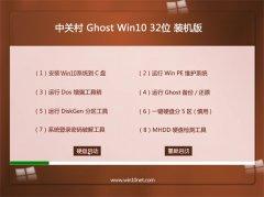 中关村Ghost Win10 32位 热门装机版 2021.06
