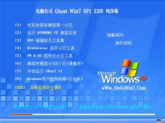 电脑公司Win7 绝对纯净版 2021.06(32位)
