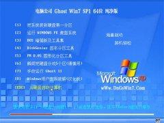 电脑公司Ghost Win7 64位 娱乐纯净版 2021.06