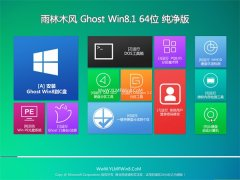 雨林木风Windows8.1 64位 稳定纯净版 2021.06