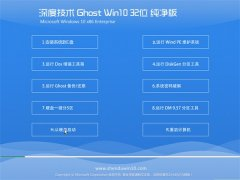 深度技术Win10 通用纯净版32位 2021.06