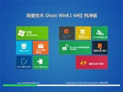 深度技术Win8.1 优化纯净版64位 2021.06