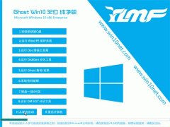 雨林木风Windows10 32位 增强纯净版 2021.06