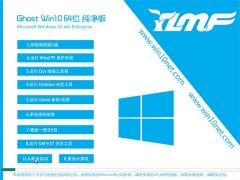 雨林木风Windows10 64位 专用纯净版 2021.06