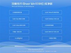 深度技术Win10 2021.06 64位 优化纯净版