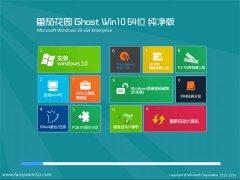 番茄花园Windows10 64位 旗舰纯净版 2021.06