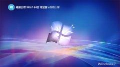 电脑公司win7免激活64位多功能优化版v2021.10
