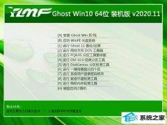 雨林木风Win10 办公装机版64位 2020.11