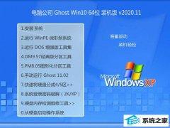 电脑公司Ghost Win10 64位 超纯装机版 2020.11
