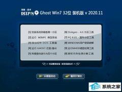 深度技术Win7 稳定装机版 2020.11(32位)