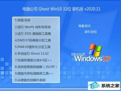 电脑公司Win10 快速装机版32位 2020.11